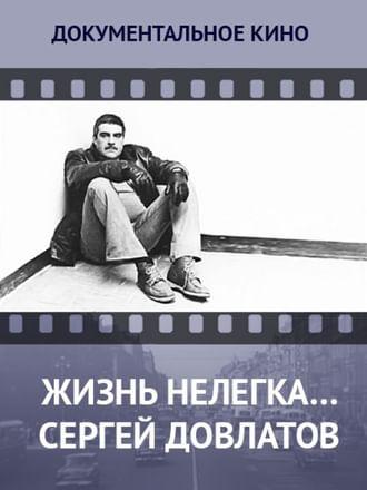 Жизнь нелегка… Сергей Довлатов