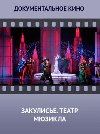 Закулисье. Московский театр мюзикла