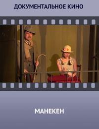 Любительские театры. XXI век. Студия-театр «Манекен»