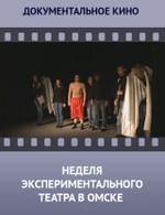 Любительские театры. XXI век. Межрегиональный фестиваль «Неделя экспериментального театра»