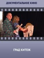 Любительские театры. XXI век. Фестиваль любительских театров «Град Китеж — 2016»