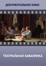 Любительские театры. XXI век. Межрегиональный молодежный фестиваль-конкурс любительских театральных коллективов «Театральная завалинка»