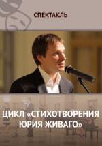 Цикл «Стихотворения Юрия Живаго»