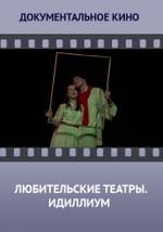 Любительские театры. XXI век. Международный фестиваль молодежных и студенческих театров «Идиллиум»