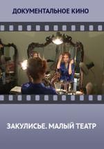 Закулисье. Государственный Академический Малый Театр