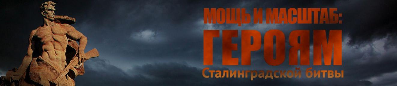 Мощь и масштаб: Героям Сталинградской битвы