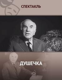Рассказ А.П. Чехова «Душечка»
