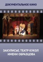 Закулисье. Государственный Академический центральный театр кукол имени С.В. Образцова