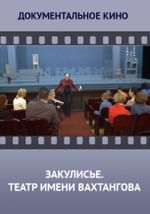 Закулисье. Государственный Академический театр имени Евгения Вахтангова