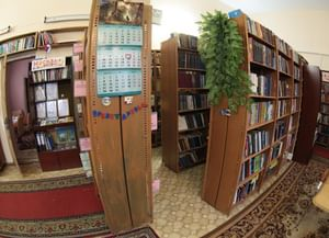 Библиотека № 260