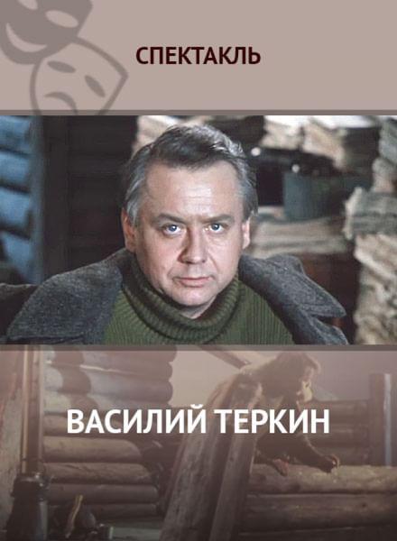 скачать василий теркин фильм торрент - фото 7