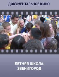 Любительские театры. XXI век. Международная летняя школа для детей и подростков «Театральные каникулы— 2016». Российская часть