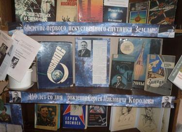 Книжная выставка «Время. Космос. Человек»