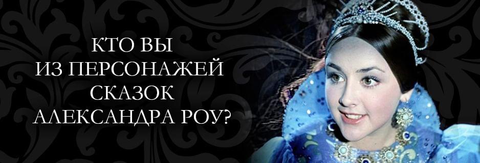 Кто вы из персонажей сказок Александра Роу?
