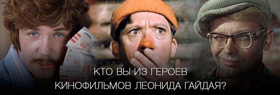 Кто вы из героев кинофильмов Леонида Гайдая?