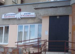 Молодежная библиотека им. К. Чуковского (филиал № 1)