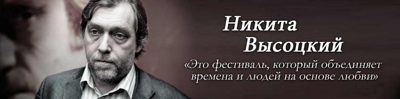 Никита Высоцкий: «Это фестиваль, который объединяет времена и людей на основе любви»