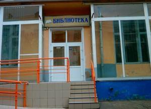 Библиотека им. Л. Агакова − филиал № 17
