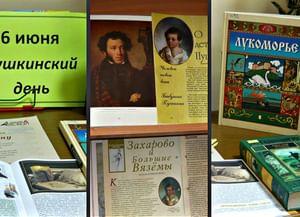 Городская библиотека № 5 г. Россошь
