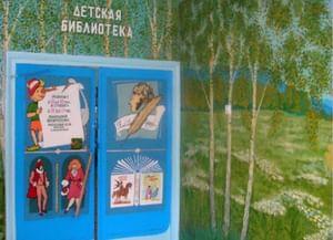 Детская поселенческая библиотека г. Белебей