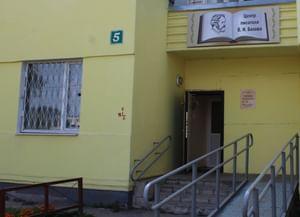 Центр писателя В. И. Белова