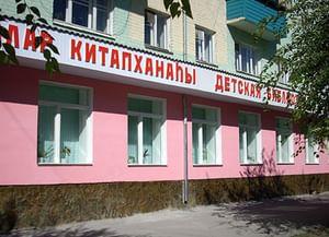 Модельная детская библиотека г. Сибай