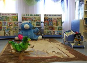 Центральная городская детская библиотека г. Югорска