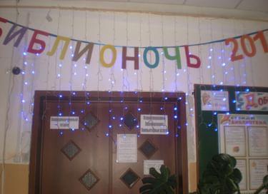 Библионочь в Демянской библиотеке