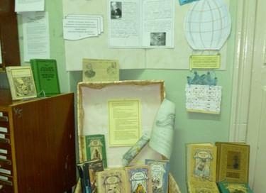 Библионочь «Вокруг света за 300 минут»