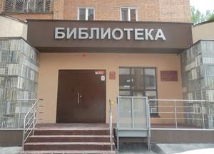 Библиотека-филиал № 8 г. Самара