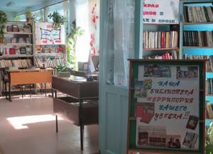 Похвистневская централизованная библиотечная система