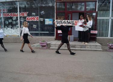 Библионочь в Библиотеке имени А. С. Пушкина