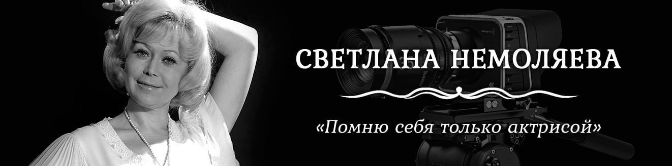 Светлана Немоляева. «Помню себя только актрисой!»