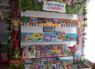 Библионочь «Приключение на острове чтения»