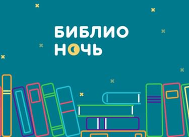 Библионочь «Библиотечные вечёрки»