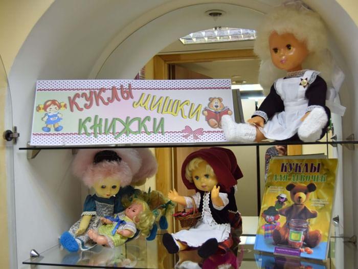 Выставка «Куклы. Мишки. Книжки»