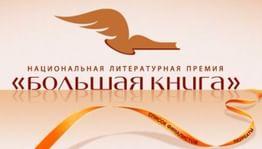 Объявлен лонг-лист литературной премии «Большая книга»