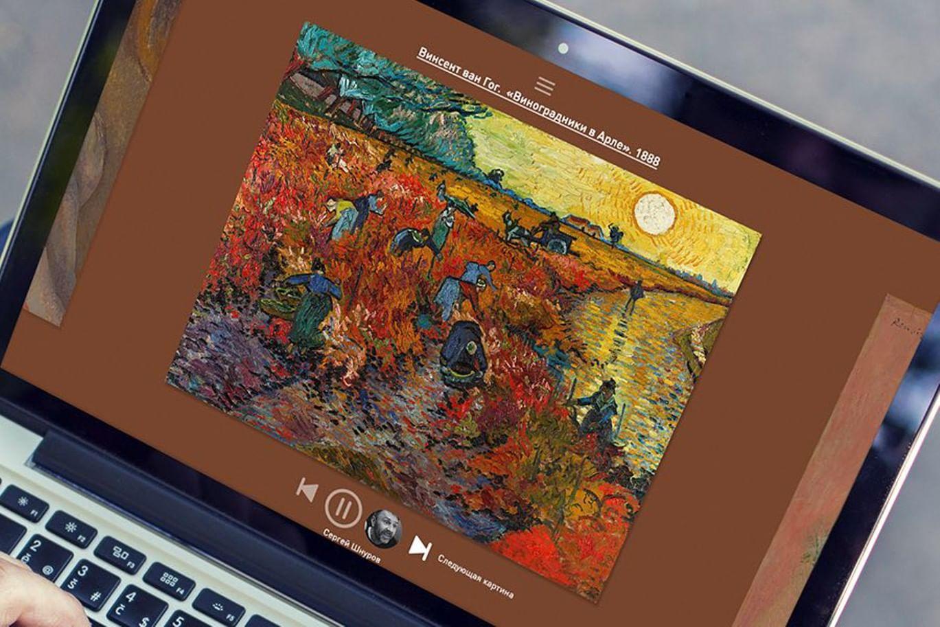 Виртуальный проект «Импрессионисты Пушкинского»