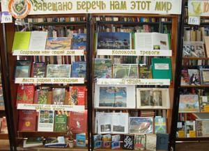 Центральная библиотека г. Михайловска. Отдел обслуживания