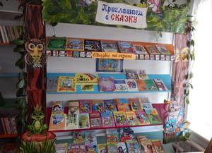 Куруильская библиотека-филиал № 13