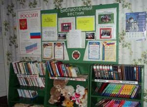 Верхнеольшанская сельская библиотека