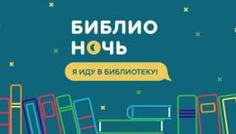 В России прошла масштабная литературная акция «Библионочь-2017»
