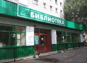 Муниципальная библиотека «Юность»