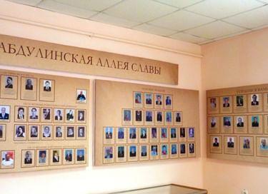 Выставка «Абдулинская аллея славы»