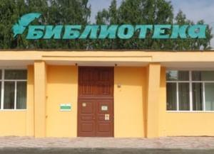 Муниципальная библиотека «Сибирская»