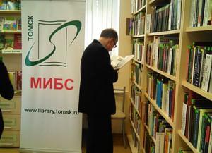 Муниципальная библиотека «Фламинго»