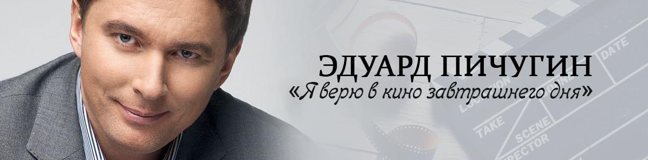 Эдуард Пичугин: «Я верю в кино завтрашнего дня»
