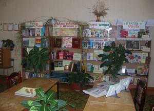 Махоновская сельская библиотека-филиал № 8