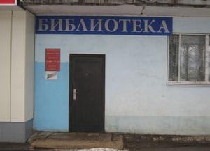 Библиотека № 14 г. Воронеж