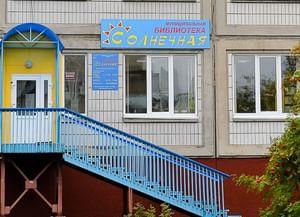 Муниципальная библиотека «Солнечная» г. Томск